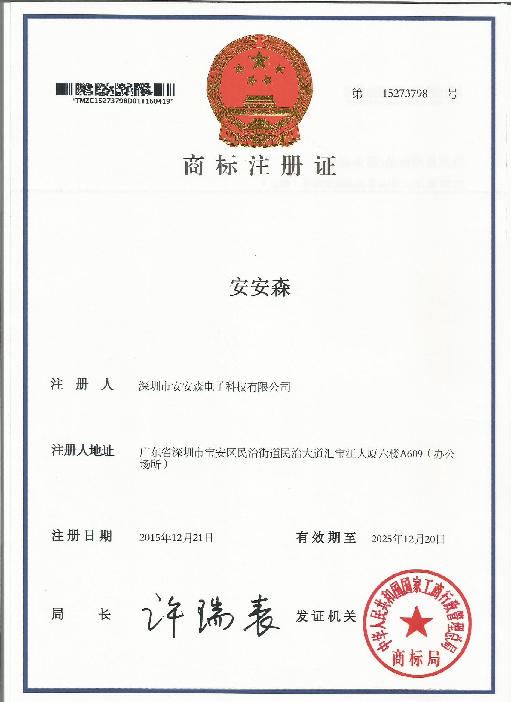 A&S Power Chinese trademark for 35th section