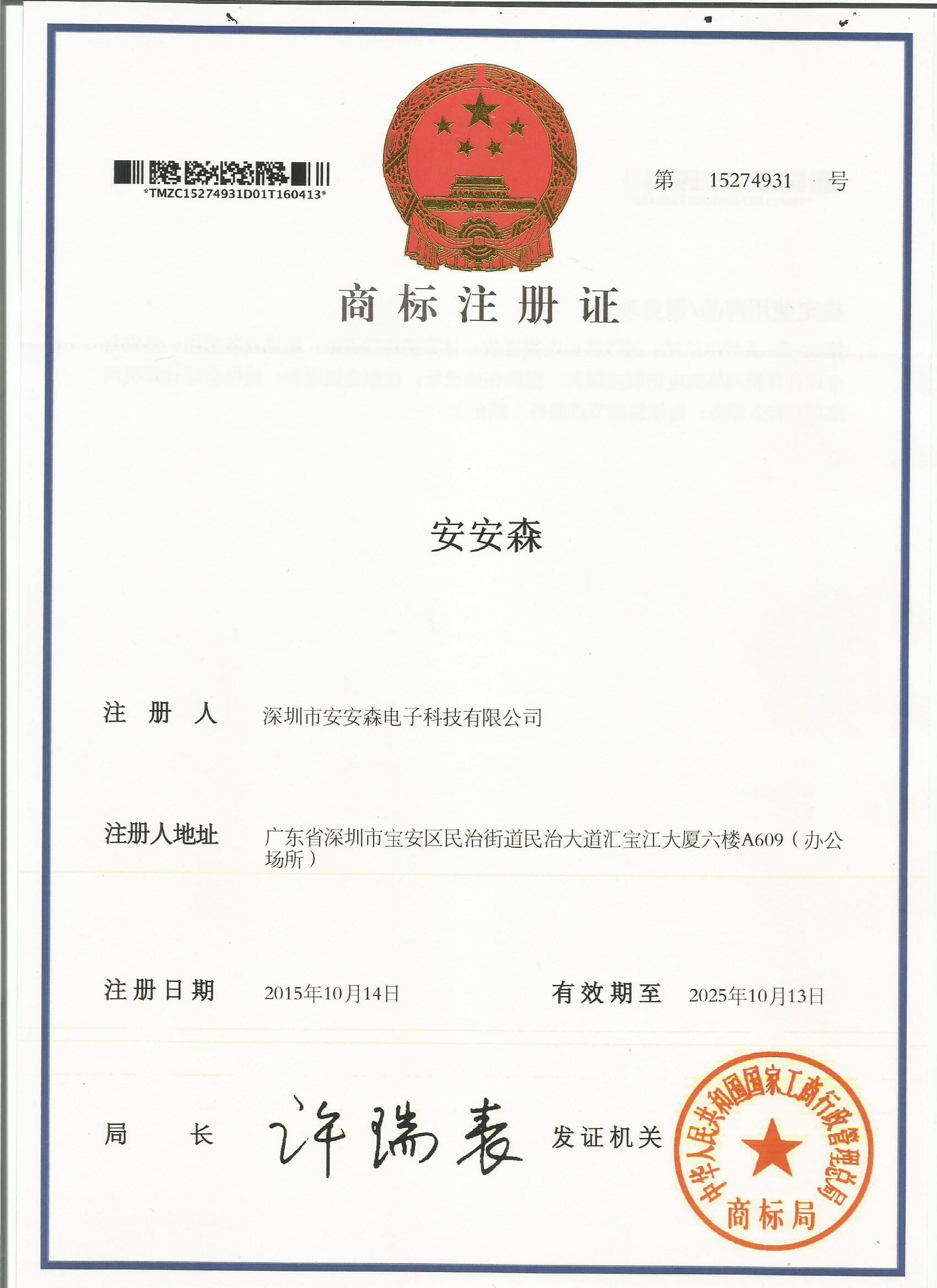 A&S Power Chinese trademark for 38th section