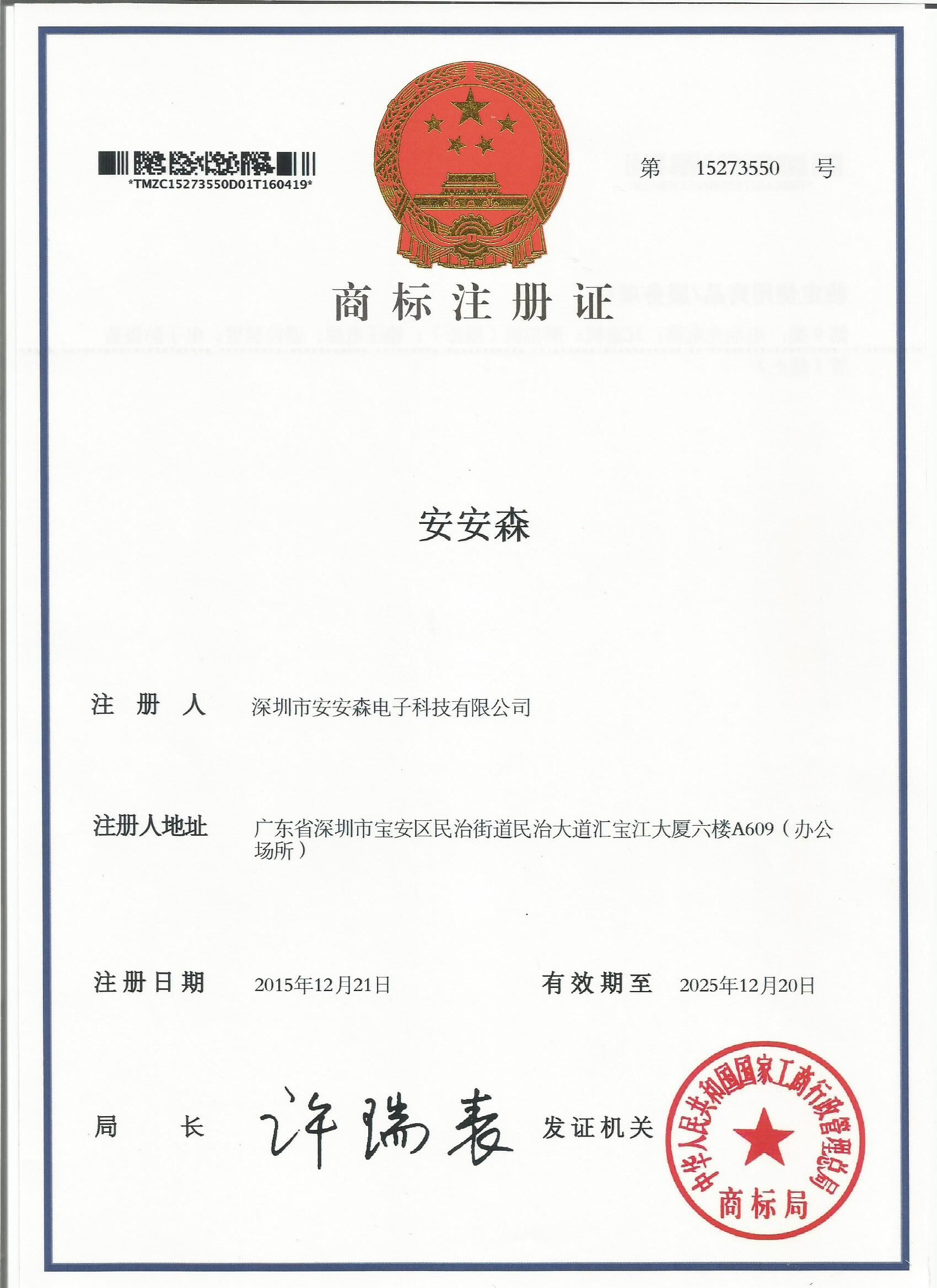 A&S Power Chinese trademark for 9th section