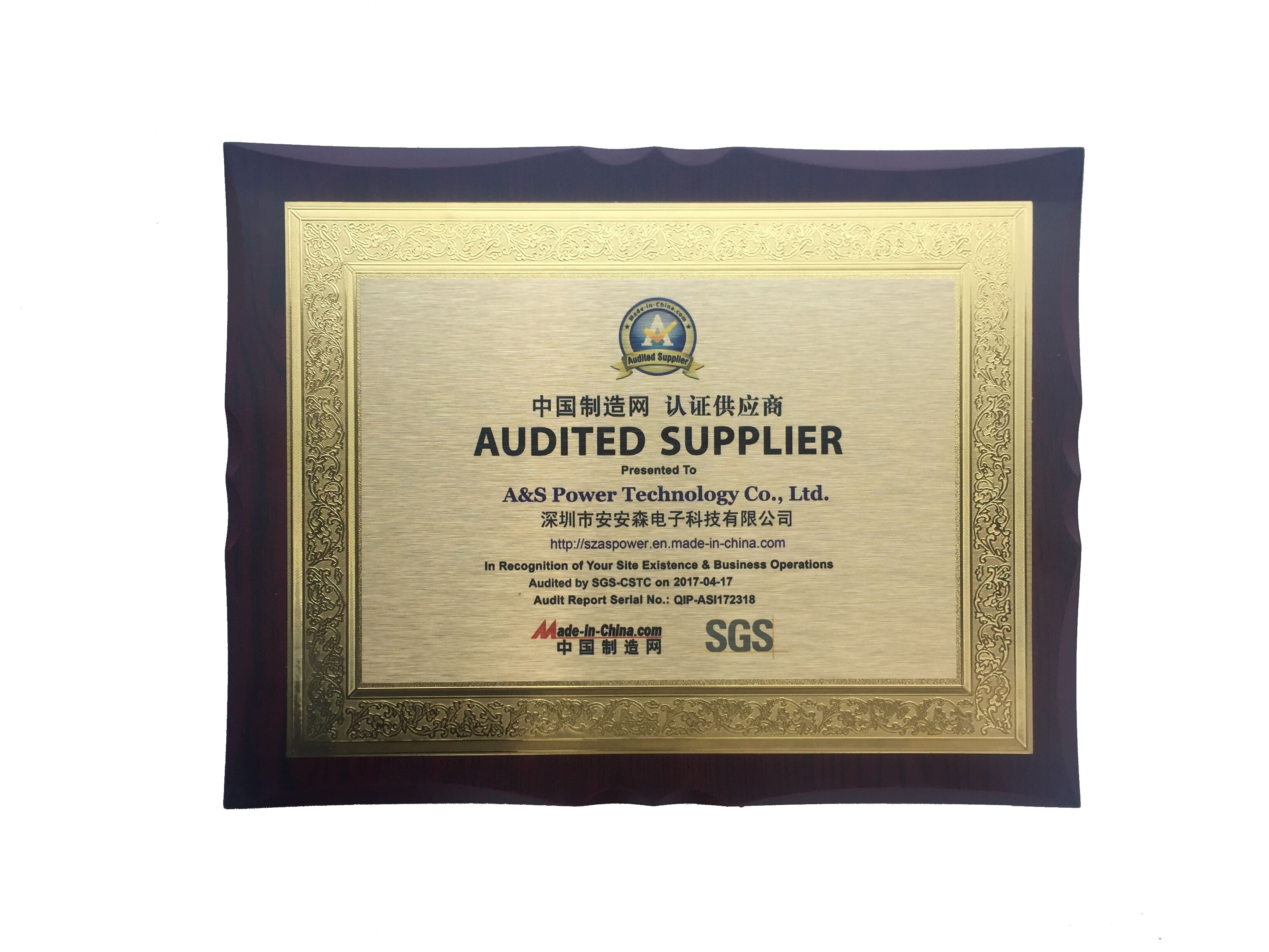 A&S Power made in china audited supplier
